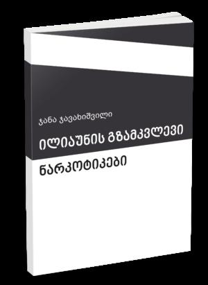 IliauniCoverSeries_02-10