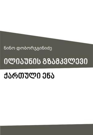 IliauniCoverSeries_02-05