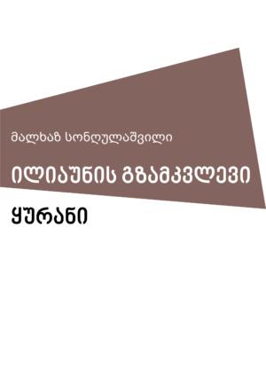 IliauniCoverSeries_02-09