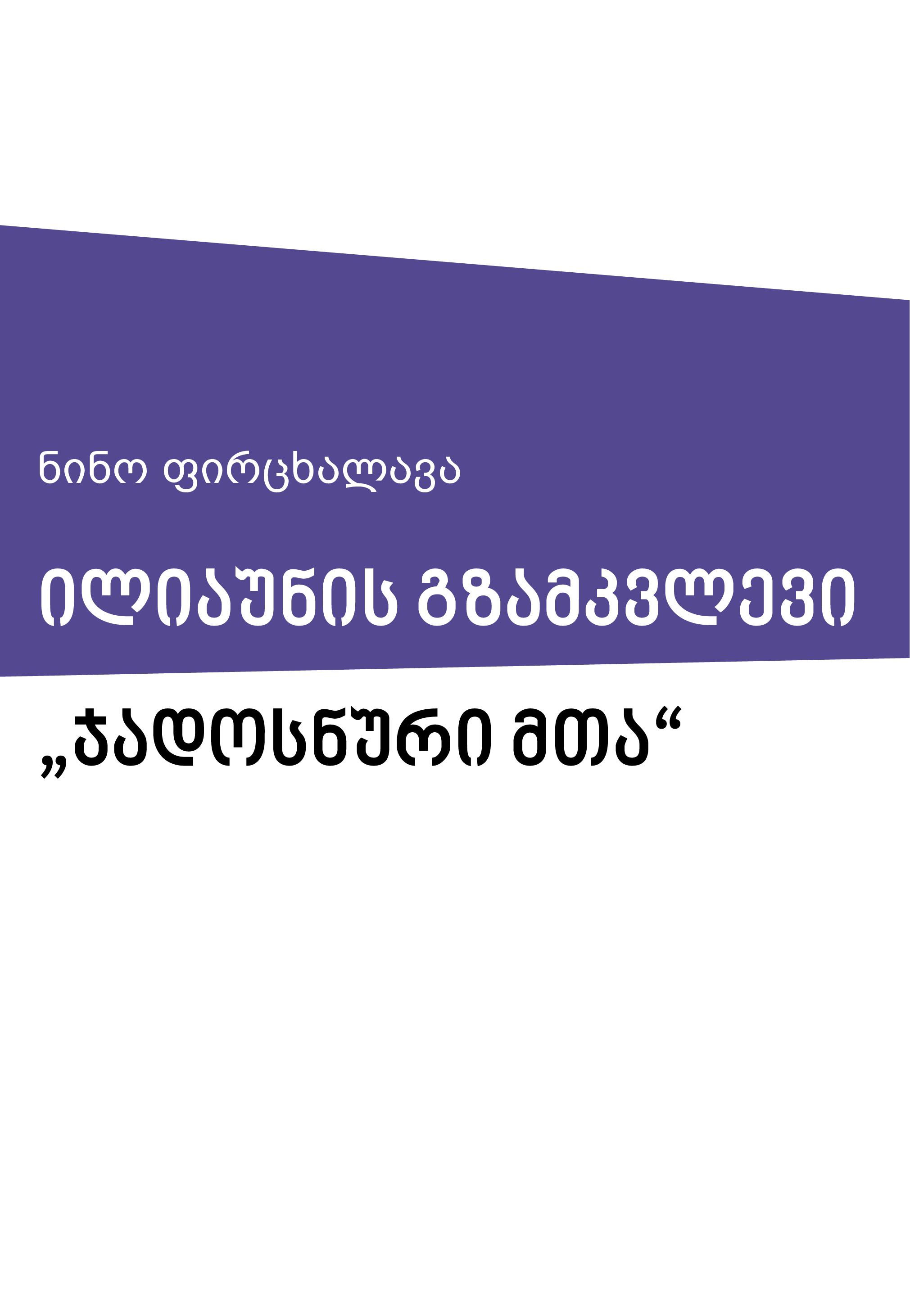 IliauniCoverSeries_02-11