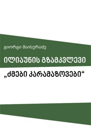 IliauniCoverSeries_02-12