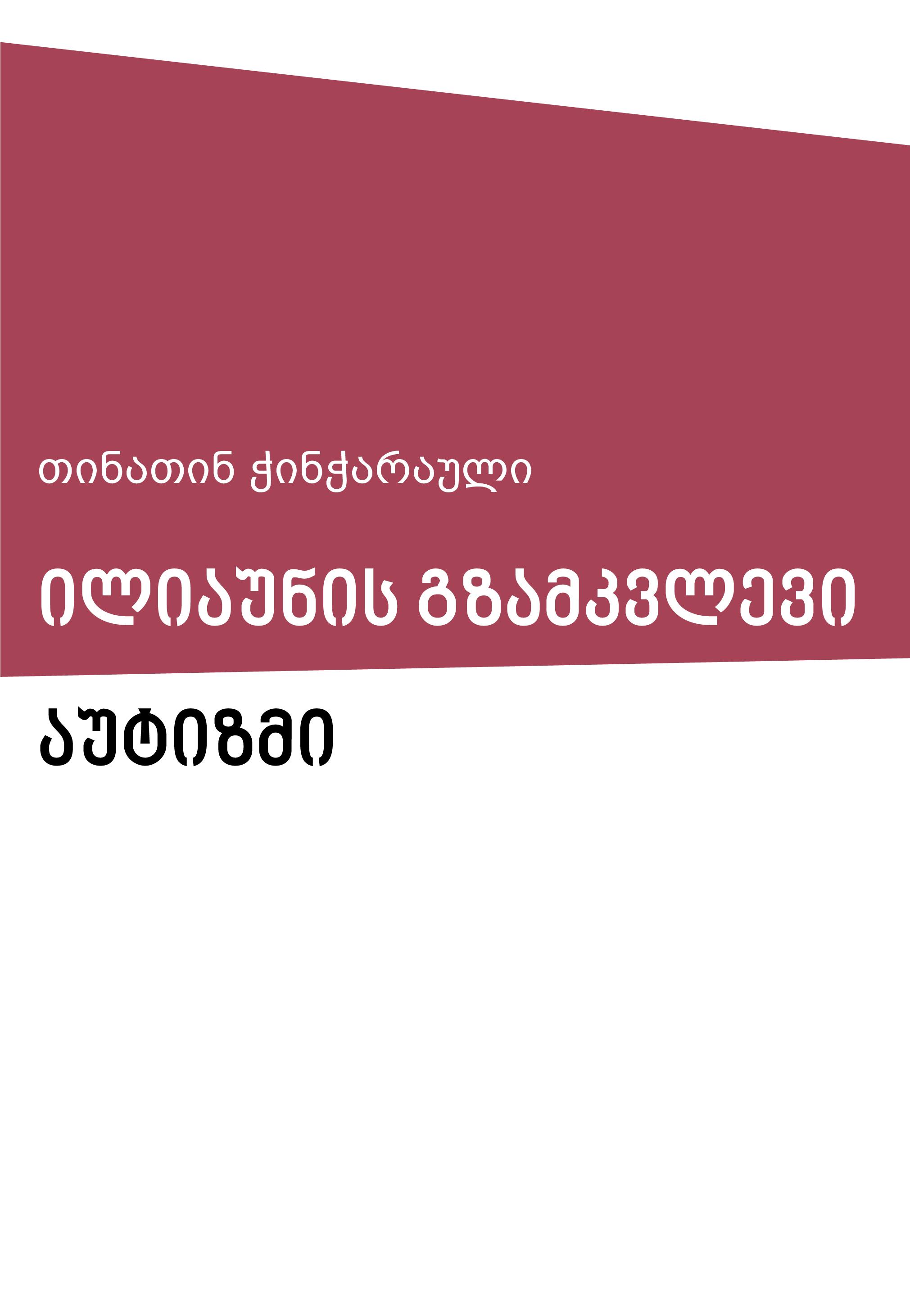 IliauniCoverSeries_02-14