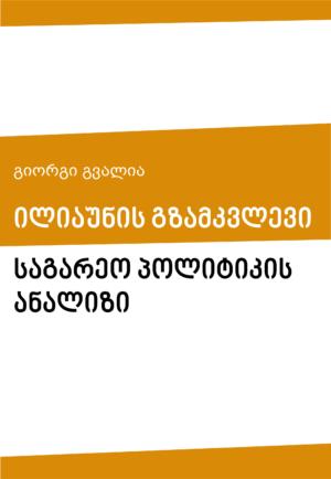 IliauniCoverSeries_02-15
